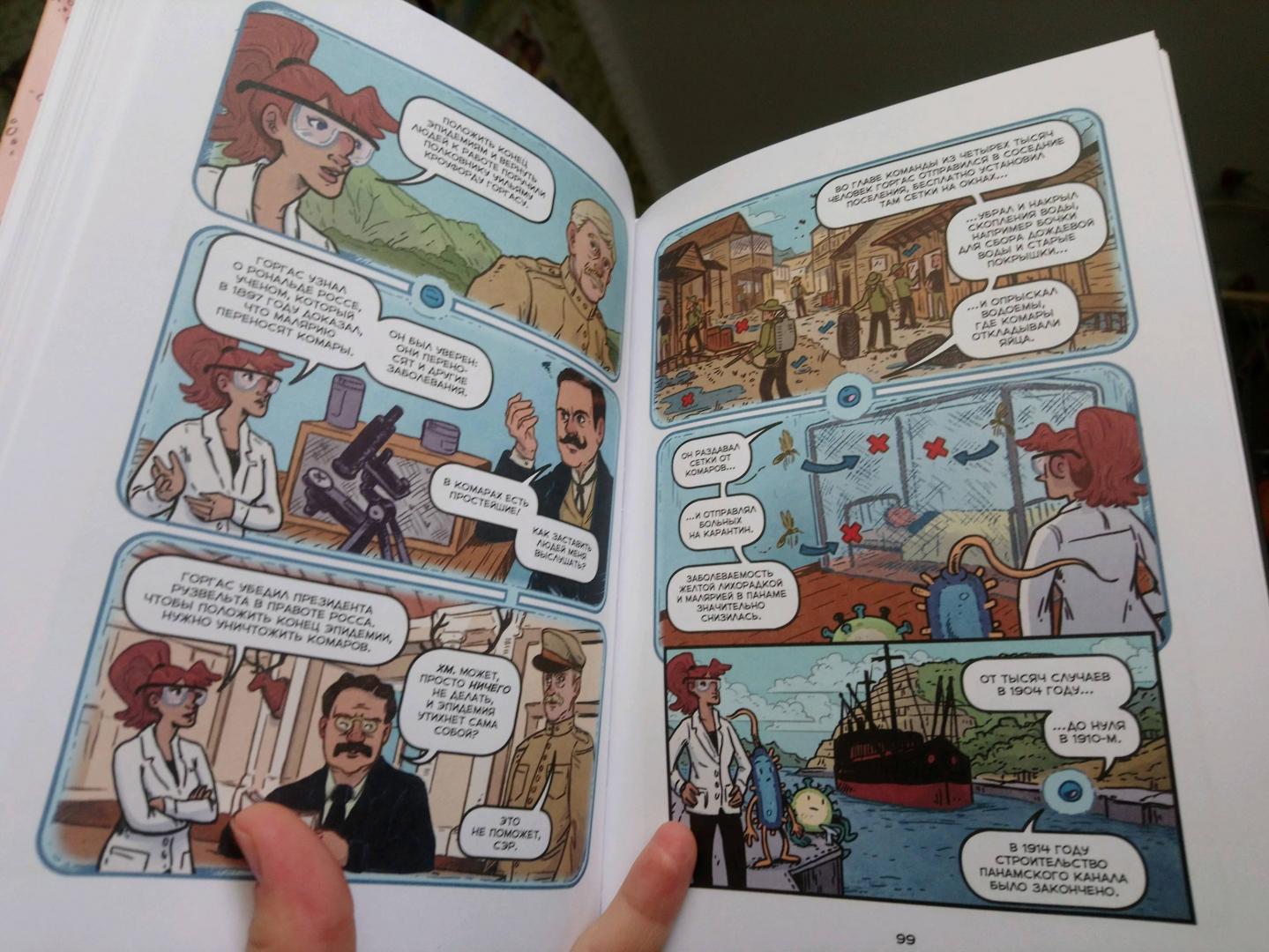 Иллюстрация 7 из 31 для Вирусы и микробы. Научный комикс - Фалинн Кох | Лабиринт - книги. Источник: Алексеевна zvezdik78