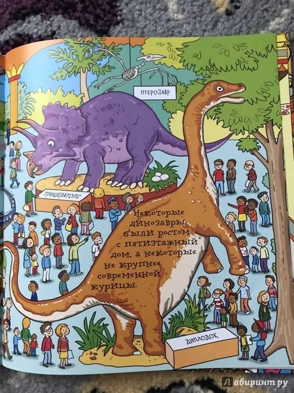 Иллюстрация 14 из 25 для Найди мумию в музее - Сара Хан | Лабиринт - книги. Источник: Лабиринт