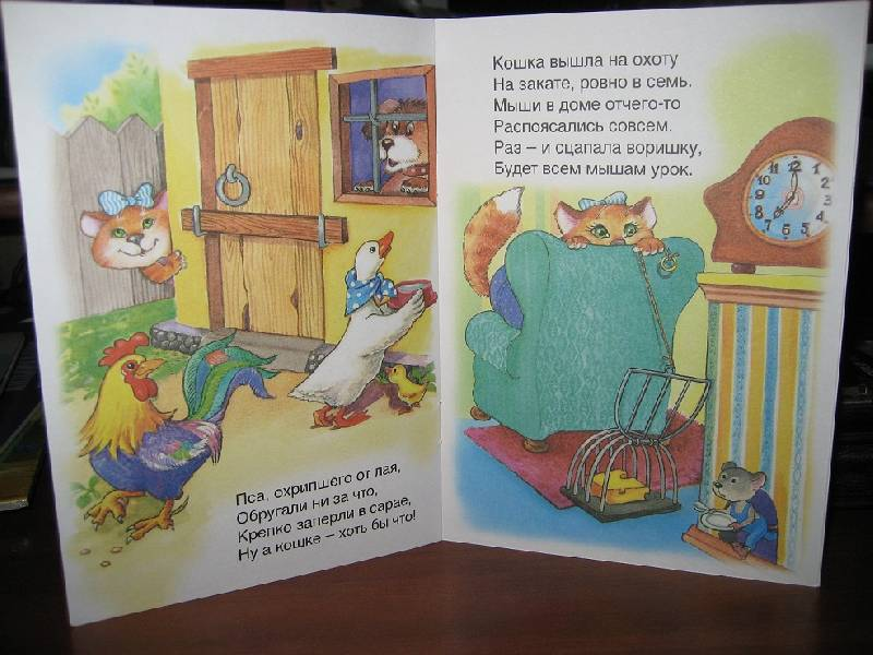 Иллюстрация 14 из 14 для Кошкин день - Тамара Крюкова | Лабиринт - книги. Источник: Тябут  Мария Александровна