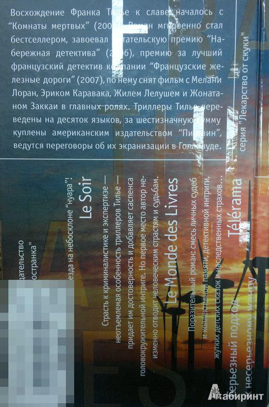 Иллюстрация 14 из 14 для Комната мертвых - Франк Тилье | Лабиринт - книги. Источник: Леонид Сергеев