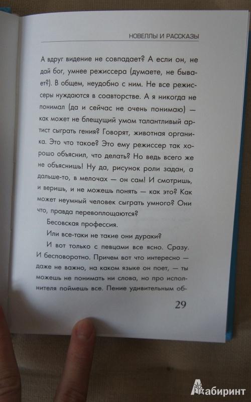 Иллюстрация 10 из 17 для Живые истории - Андрей Макаревич | Лабиринт - книги. Источник: Марфа Х.К.