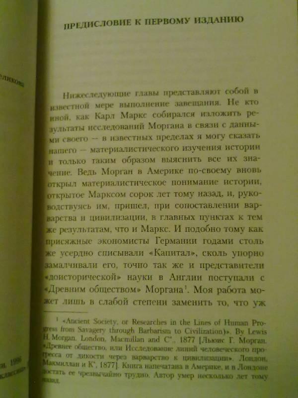 Иллюстрация 3 из 5 для Происхождение семьи, частной собственности и государства - Фридрих Энгельс   Лабиринт - книги. Источник: Вовочка