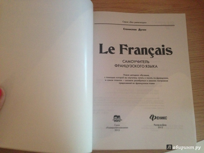 Иллюстрация 3 из 14 для Le Francais: самоучитель французского языка - Станислав Дугин   Лабиринт - книги. Источник: София-Битломанка