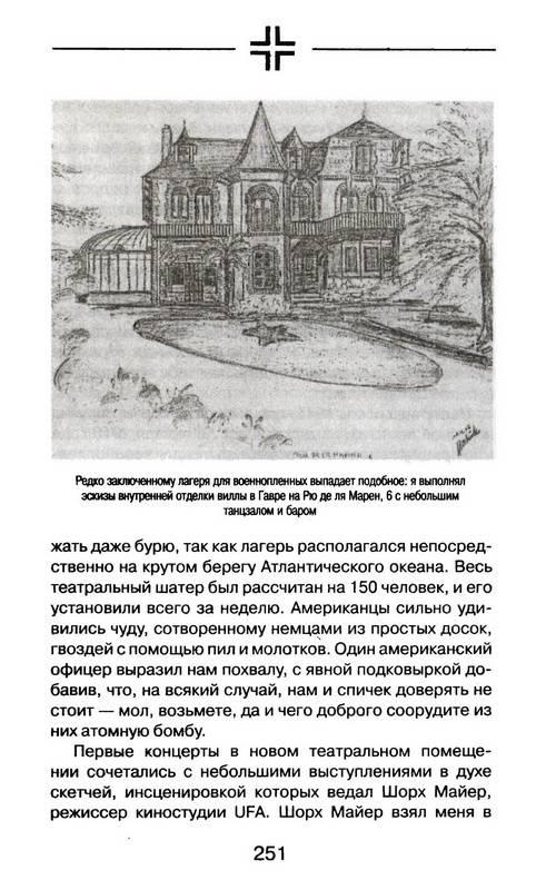 Иллюстрация 39 из 43 для Кровавое безумие Восточного фронта - Цвайгер, Нойенбуш | Лабиринт - книги. Источник: Ялина