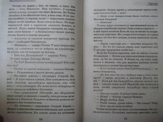 Иллюстрация 7 из 12 для Ночь Накануне - Кивинов, Лукьяненко | Лабиринт - книги. Источник: Шатилов Максим Витальевич