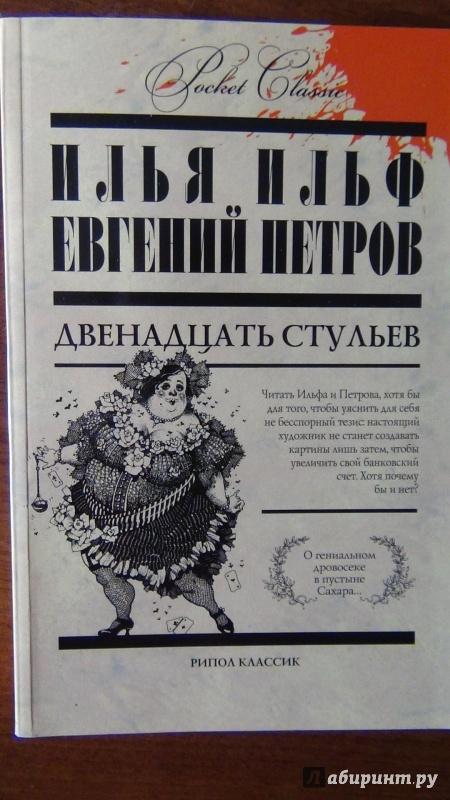 Иллюстрация 1 из 4 для Двенадцать стульев - Ильф, Петров   Лабиринт - книги. Источник: Емельянова  Юлия