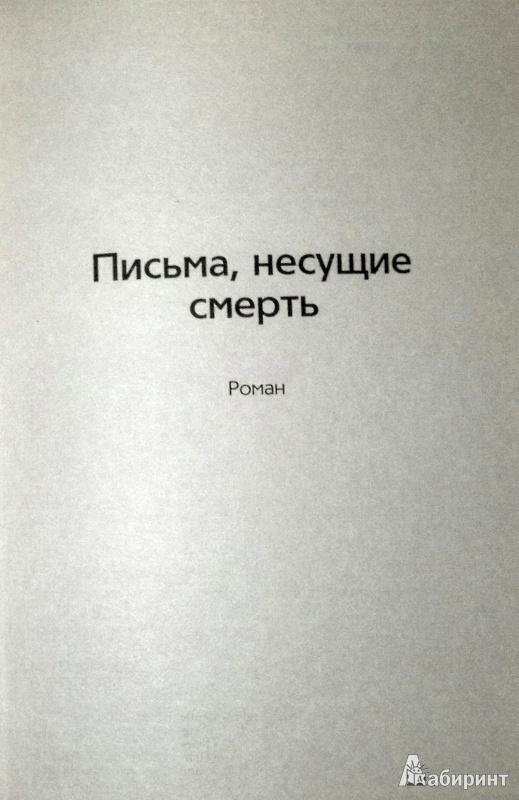 Иллюстрация 1 из 18 для Письма, несущие смерть - Бентли Литтл   Лабиринт - книги. Источник: Леонид Сергеев