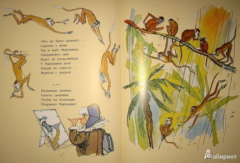 Иллюстрация 14 из 31 для Мартышкино завтра - Борис Заходер | Лабиринт - книги. Источник: Трухина Ирина