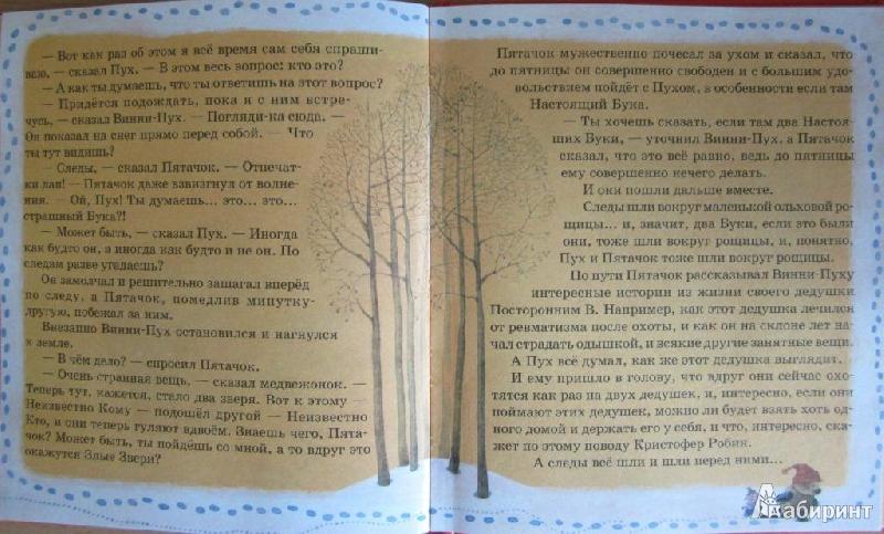 Иллюстрация 14 из 16 для Винни-Пух и пчелы - Милн, Заходер | Лабиринт - книги. Источник: ver-ira