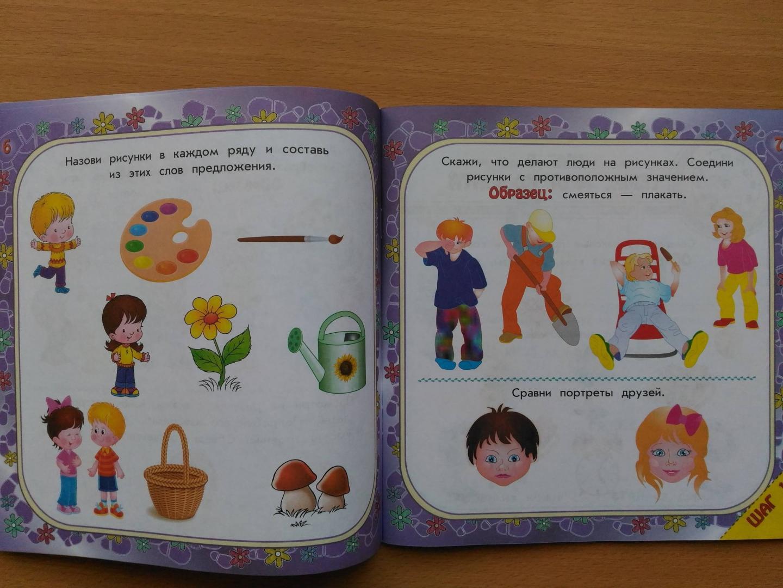 Иллюстрация 10 из 15 для Развиваем речь. 100 шагов к школе - Юлия Турчина | Лабиринт - книги. Источник: Катрин7