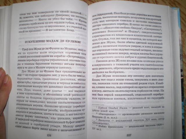 Иллюстрация 3 из 15 для Хроника капитана Блада. Удачи капитана Блада - Рафаэль Сабатини | Лабиринт - книги. Источник: С  М В