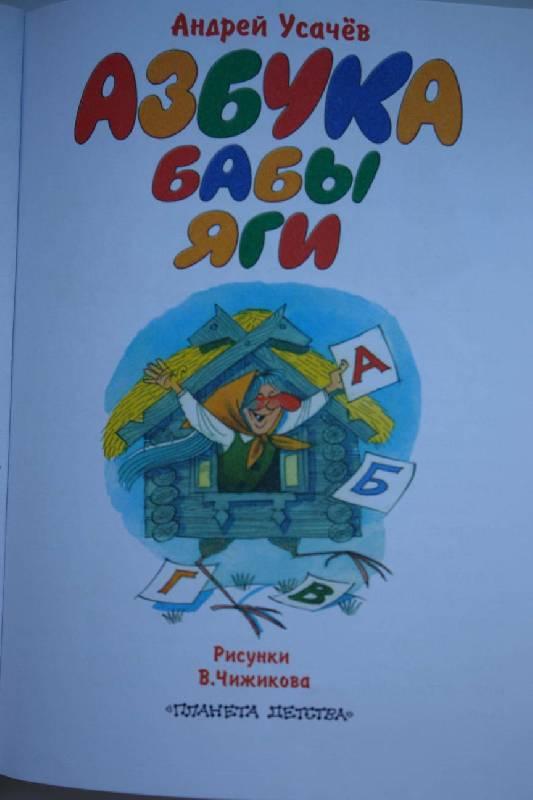 Иллюстрация 27 из 41 для Азбука Бабы Яги - Андрей Усачев | Лабиринт - книги. Источник: Полисвет