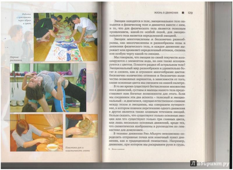 Иллюстрация 12 из 12 для Жизнь в движении. Система Rio Abierto - Винченцо Росси   Лабиринт - книги. Источник: Столетняя  Ольга