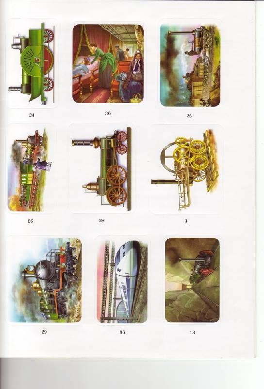 Иллюстрация 1 из 24 для Паровозы - Г. Александрович | Лабиринт - книги. Источник: Миранда
