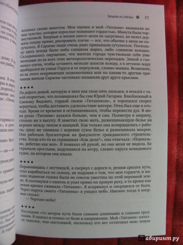 Иллюстрация 11 из 12 для Эмир Кустурица. Где мое место в этой истории? Автобиография - Кустурица | Лабиринт - книги. Источник: manuna007