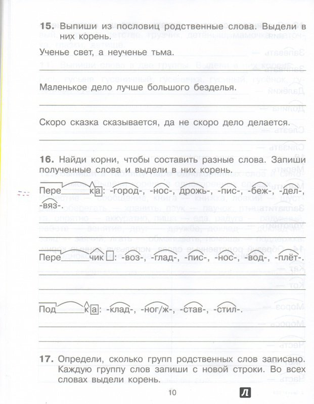 Иллюстрация 2 из 13 для Тренажер по русскому языку для учащихся 2-4 классов. Работа с составом слова. ФГОС - Мишакина, Гладкова, Ванина | Лабиринт - книги. Источник: L.  Maria