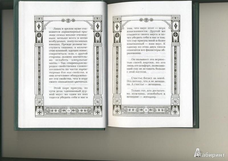 Иллюстрация 13 из 18 для Изречения и афоризмы Ф. Ницше. Злая мудрость - Фридрих Ницше   Лабиринт - книги. Источник: ЛиС-а