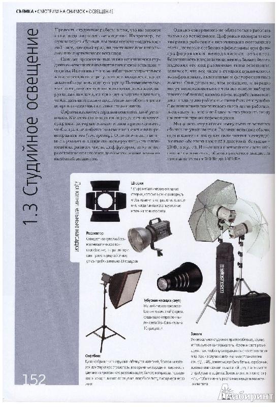 Иллюстрация 27 из 33 для Библия цифровой фотографии - Крис Джордж   Лабиринт - книги. Источник: Дочкин  Сергей Александрович