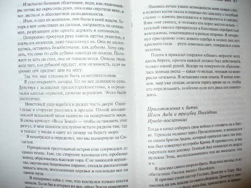 Иллюстрация 16 из 16 для Дневники Зевса - Морис Дрюон | Лабиринт - книги. Источник: Змей Горыныч