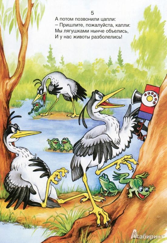 Иллюстрация 3 из 7 для Телефон - Корней Чуковский   Лабиринт - книги. Источник: Чупина  Людмила