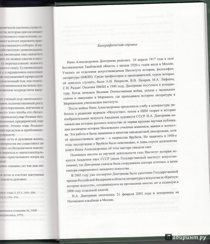 Иллюстрация 5 из 12 для В поисках гармонии. Искусствоведческие работы разных лет - Нина Дмитриева | Лабиринт - книги. Источник: NataliaCraft