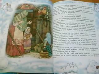 Иллюстрация 6 из 9 для Новогодние сказки   Лабиринт - книги. Источник: lettrice