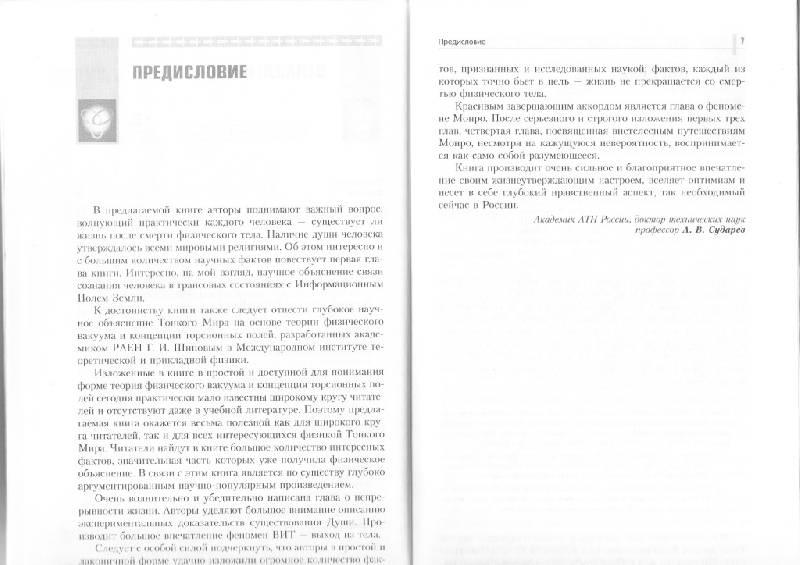 Иллюстрация 3 из 3 для Великий переход - Тихоплав, Тихоплав | Лабиринт - книги. Источник: Бурдин  Алексей