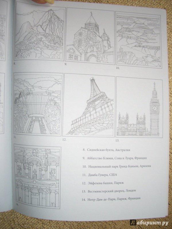 иллюстрация 9 из 17 для раскраска по точкам города мира