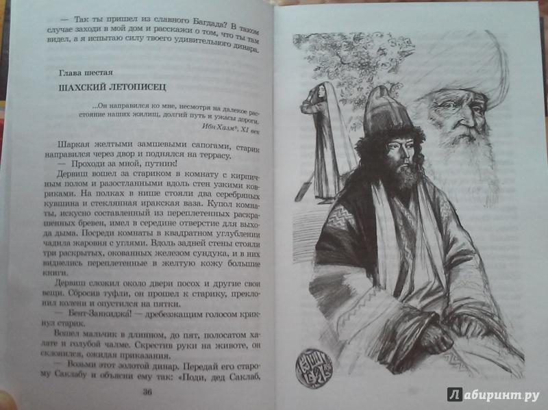 Иллюстрация 14 из 22 для Чингисхан - Василий Ян   Лабиринт - книги. Источник: Лабиринт