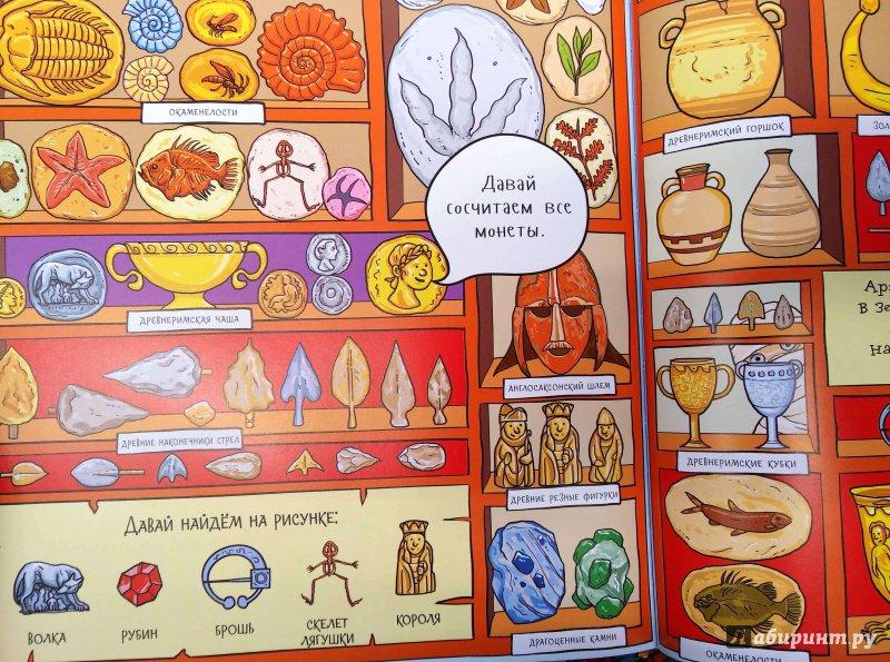 Иллюстрация 3 из 25 для Найди мумию в музее - Сара Хан | Лабиринт - книги. Источник: Савчук Ирина