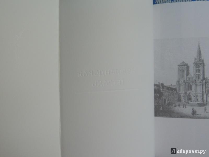 Иллюстрация 30 из 39 для Нормандская тетрадь - Вероника Долина   Лабиринт - книги. Источник: WasiaShtein