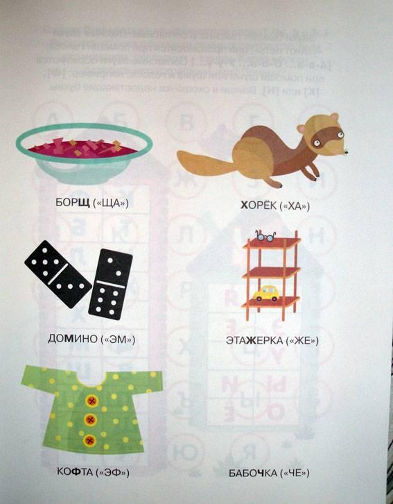 Иллюстрация 9 из 11 для Учимся грамоте. 4-5 лет - Ольга Земцова | Лабиринт - книги. Источник: АннаЛ