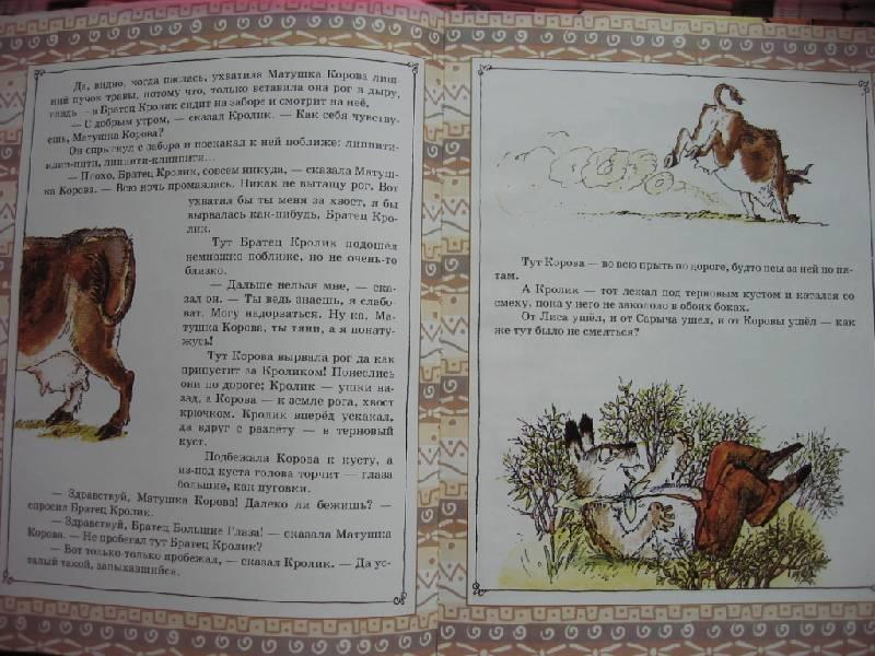Иллюстрация 18 из 26 для Сказки дядюшки Римуса - Джоэль Харрис | Лабиринт - книги. Источник: Синявина Ольга Анатольевна