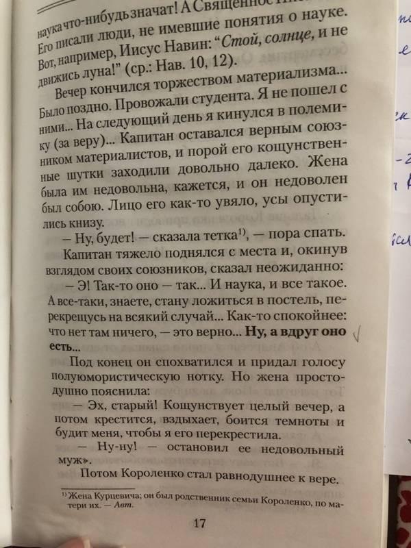 Иллюстрация 32 из 33 для Беседы в вагоне - Вениамин Митрополит | Лабиринт - книги. Источник: Светлана