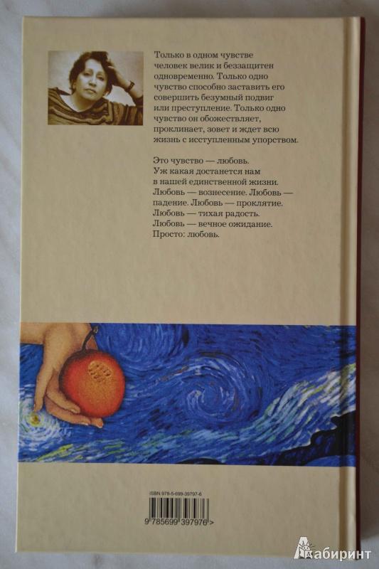 Иллюстрация 12 из 13 для Адам и Мирьям: повести; рассказы - Дина Рубина | Лабиринт - книги. Источник: Юлянка
