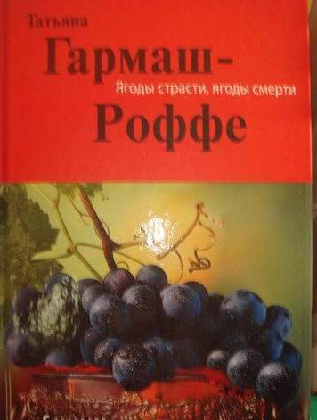 Иллюстрация 1 из 5 для Ягоды страсти, ягоды смерти - Татьяна Гармаш-Роффе | Лабиринт - книги. Источник: lettrice