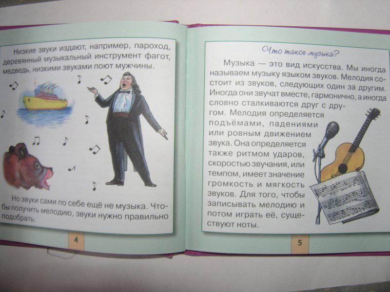 Иллюстрация 22 из 22 для До-ре-ми - Галина Шалаева | Лабиринт - книги. Источник: Нютка
