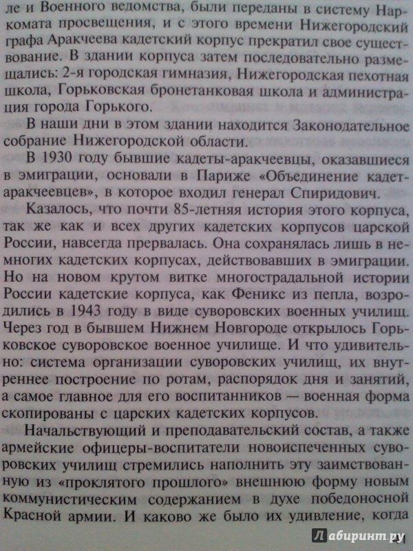 Иллюстрация 15 из 35 для Жандарм с царем в голове - Борис Колоколов   Лабиринт - книги. Источник: Keane