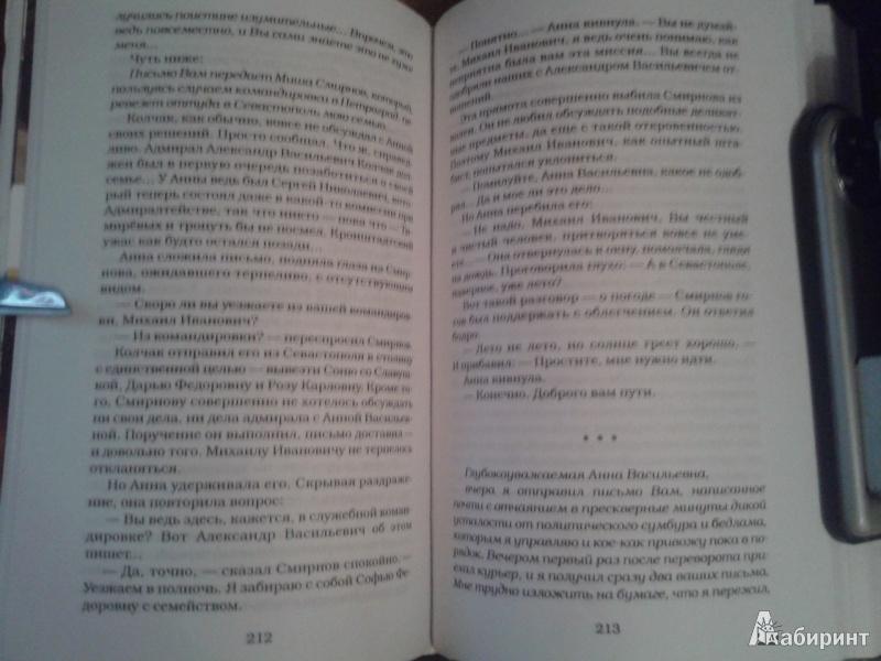 Иллюстрация 4 из 7 для Адмиралъ (+ 2 новые главы) - Елена Толстая | Лабиринт - книги. Источник: Осипова  Ксения Михайловна