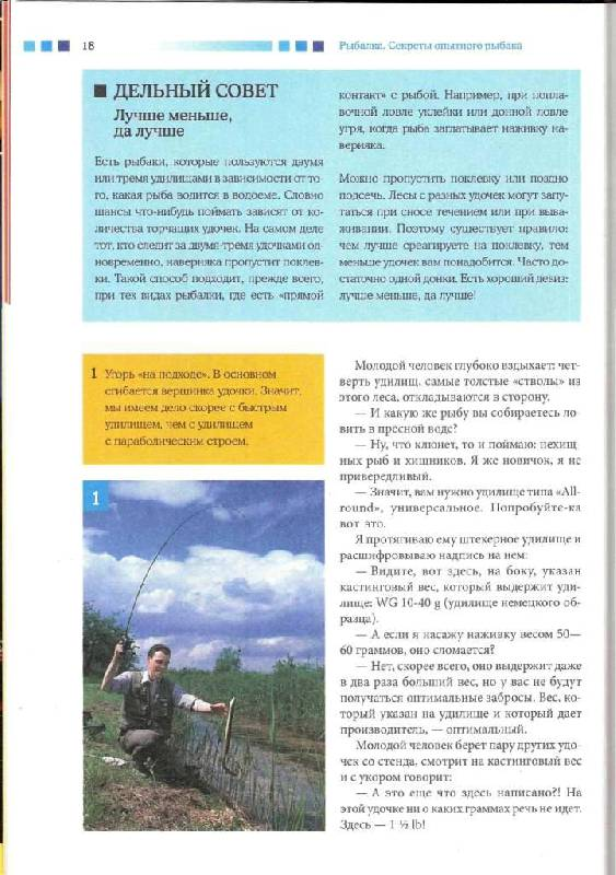 Иллюстрация 10 из 15 для Рыбалка. Секреты опытного рыбака - Мартин Верле | Лабиринт - книги. Источник: Юта