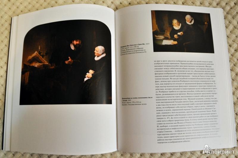 Иллюстрация 12 из 35 для Рембрандт (1606-1669). Раскрывающаяся тайна формы - Михаил Бокемюль   Лабиринт - книги. Источник: Olenika