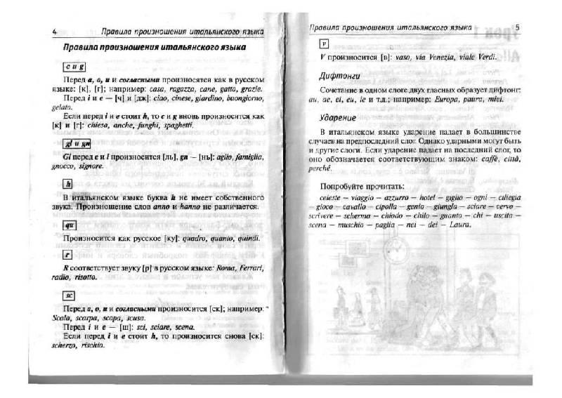 Иллюстрация 11 из 22 для Итальянский за 30 дней: учебное пособие - Фраттола, Костантино   Лабиринт - книги. Источник: Юта