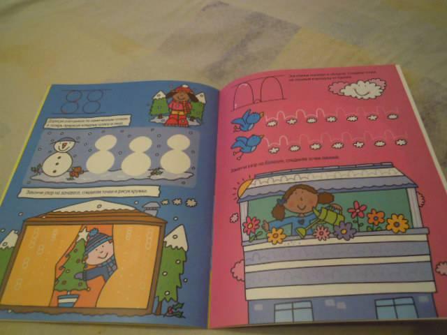 Иллюстрация 6 из 7 для Тренируем руку. Для детей от 5 лет | Лабиринт - книги. Источник: Iwolga