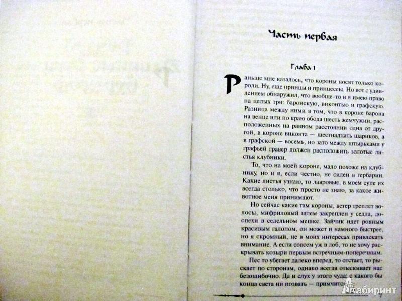 Иллюстрация 6 из 24 для Ричард Длинные Руки - бургграф. Ричард Длинные Руки - ландлорд - Гай Орловский   Лабиринт - книги. Источник: Petrova