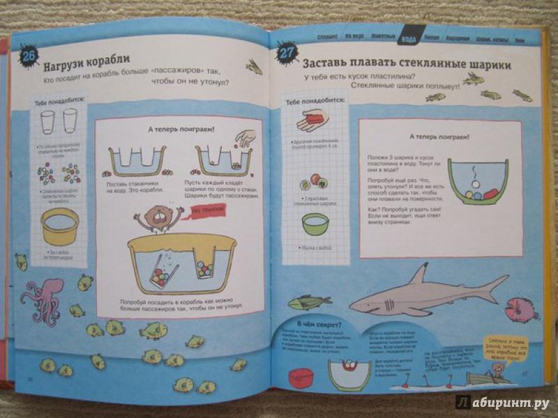 Иллюстрация 12 из 31 для Большая книга простых экспериментов для детей | Лабиринт - книги. Источник: Данилова  Мария Александровна