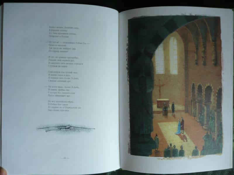 Иллюстрация 10 из 40 для Баллады о Робин Гуде | Лабиринт - книги. Источник: book lover