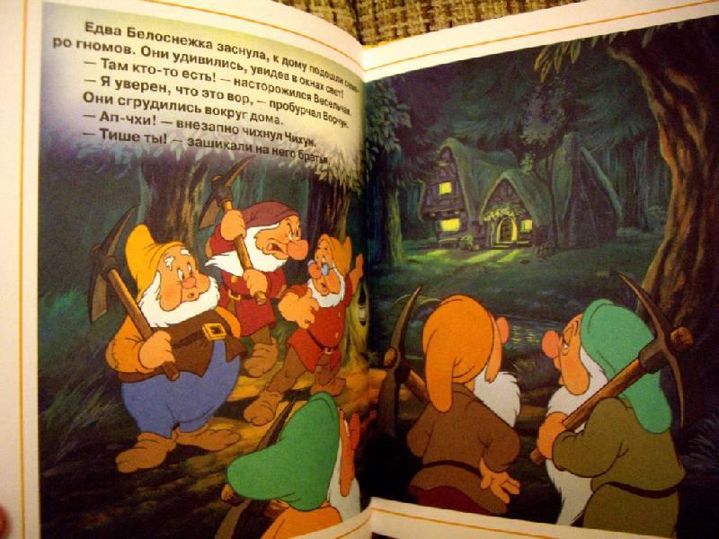 Иллюстрация 13 из 22 для Белоснежка и семь гномов. Золотая классика Уолта Диснея | Лабиринт - книги. Источник: irinka_kiv