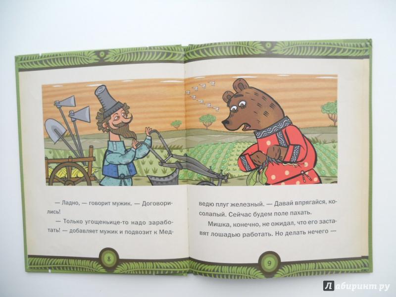 Иллюстрация 6 из 12 для Вершки и корешки. Машины сказки | Лабиринт - книги. Источник: Шатикова  Ирина