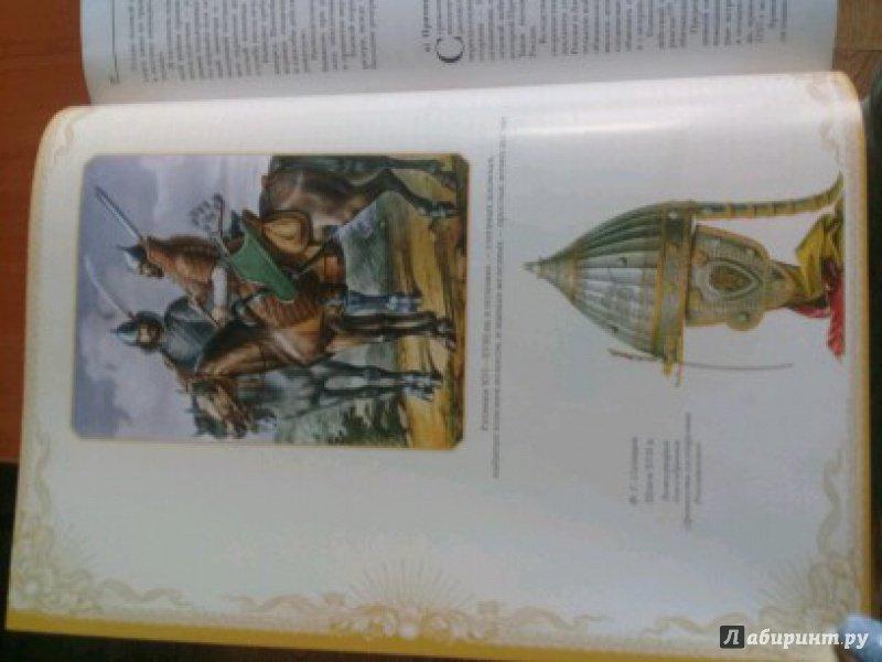 Иллюстрация 37 из 52 для История русской армии | Лабиринт - книги. Источник: Турчина