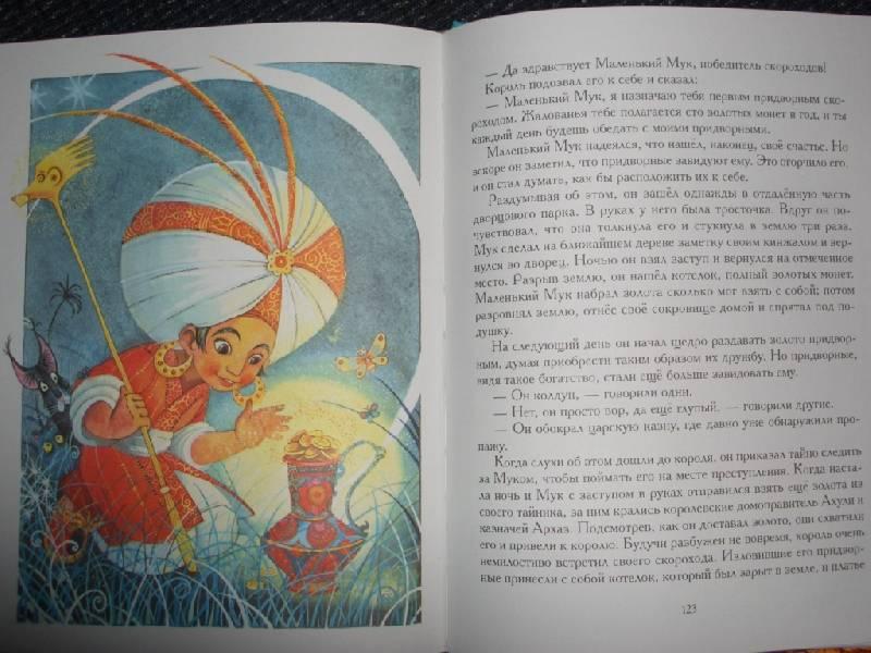 Иллюстрация 30 из 35 для Сказки - Вильгельм Гауф   Лабиринт - книги. Источник: sher